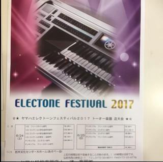 エレクトーンフェスティバル